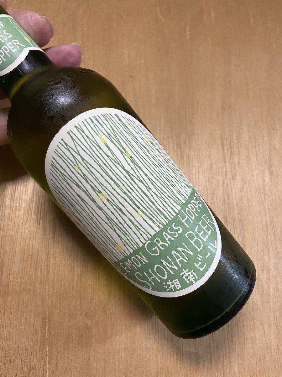 test ツイッターメディア - 熊澤酒造が醸す レモングラスホッパー 秦野市のレモングラスをふんだんに使ったビール 柑橘果汁を使ったビールに比べビール自身に混ぜ物は無い本来のビールの爽やかにレモンの香り まだまだ、暑いこの季節にのんで欲しいです。  #クラフトビール #地ビール #宅飲み #クラフトビールで日本旅行 https://t.co/IFS3syf7et