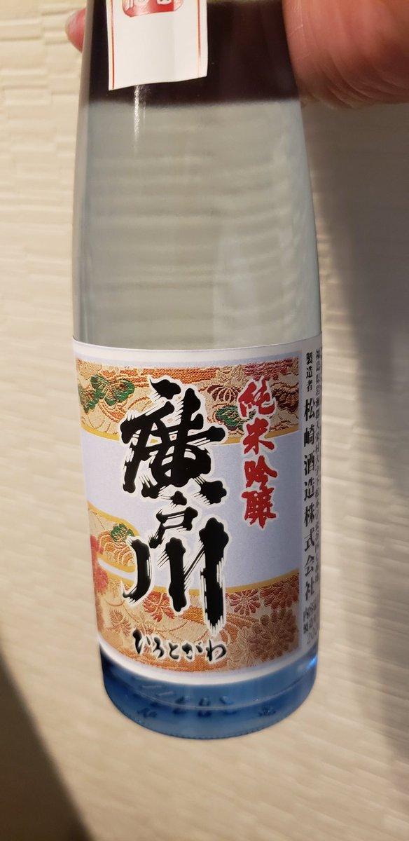 test ツイッターメディア - 今夜は福島の酒「廣戸川」で乾杯しています(^_^) #日本酒#純米#松崎酒造#天栄村 https://t.co/0o2VGyDyFK