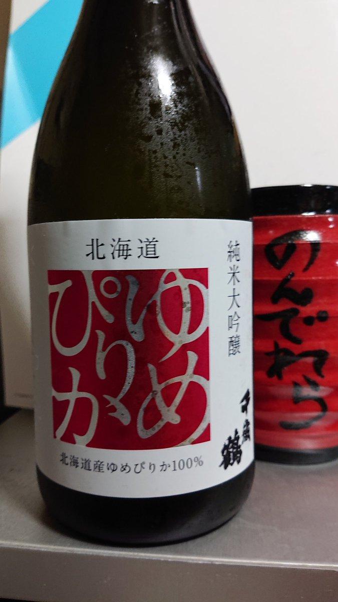 test ツイッターメディア - 酒屑は今これをやってるよ。今のお酒はこちら! (日本清酒株式会社 - 千歳鶴 ゆめぴりか純米大吟醸) https://t.co/a9EmbfPDvz