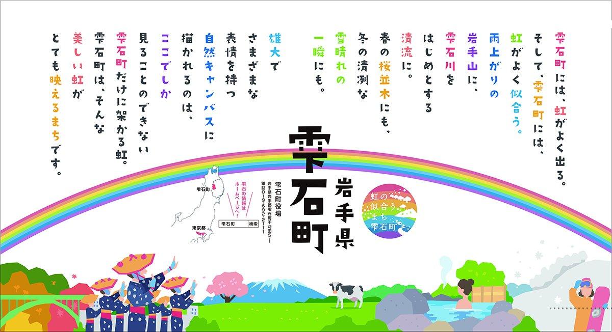 test ツイッターメディア - 🌈虹の似合うまち 雫石町🌈  9月11日から24日、都営地下鉄浅草線、三田線、新宿線、大江戸線の車両に雫石町の中吊りポスターが掲示されます! 運が良ければ出会えるかも⁉️🎉 見つけたらいいことがあるかも⁉️🎯  都営地下鉄をご利用の方は雫石町を探してみてください!  #虹の似合うまち雫石町 #雫石町 https://t.co/x3SeUMV0EW