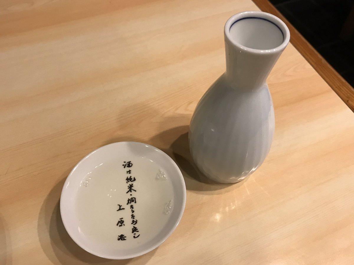test ツイッターメディア - 山形正宗→燗綾花→田酒 https://t.co/wSezU4uKZK