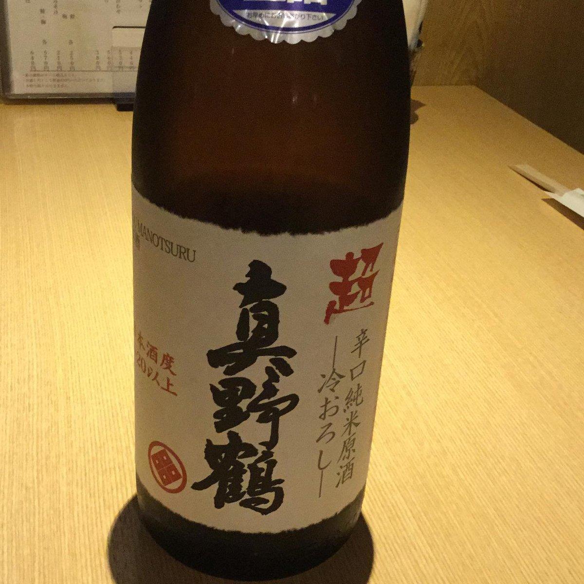 test ツイッターメディア - こんにちは河童です。 超真野鶴のひやおろしが入荷しました!日本でもトップクラスの日本酒度+20を超える辛口のお酒ですよ!辛口好きの方は是非ご賞味あれ❗️ 今日も5時から営業しています!  #新潟 #新潟駅前 #河童 #日本酒 #刺身 #お一人様 #カウンター席 #郷土料理 #真野鶴 #超辛口純米 #季節限定 https://t.co/0asN7dEJEF