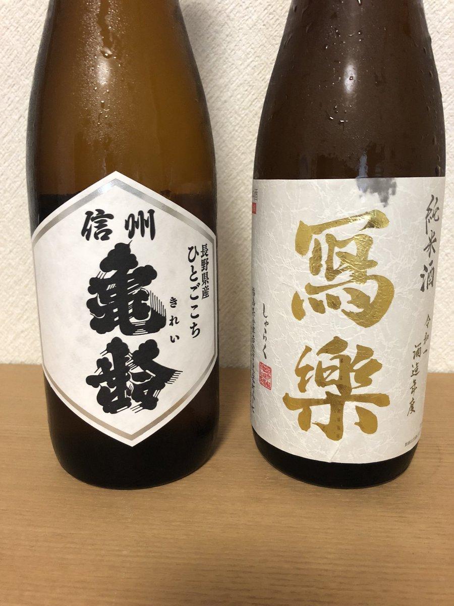 test ツイッターメディア - 今日ゲットした日本酒(*´∀`*) 冩楽は某店、亀齢は細野商店さん。  今日回った酒屋さんをツイート見ただけで言い当てた細野商店さんの店主さんスゴイ!w  #日本酒 #亀齢 #冩楽 https://t.co/yDiFvAtC97