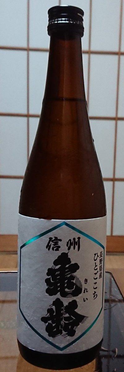 test ツイッターメディア - ツイの内容がめちゃくちゃなワイ…  久しぶりに日本酒飲んでる。メシは月見バーガーだったのにね💦  本日の1本 「信州亀齢  ひとごごち  純米吟醸」 長野県上田市  岡崎酒造  8月に買っておいたの。めちゃ美味いです。口をつけるとまず甘みがきてそして酸が。でもスって消えて… 好きですこれ。 https://t.co/ovmhqhLbaZ