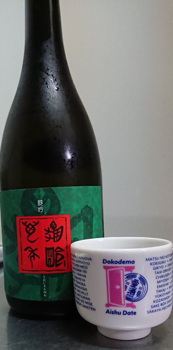 test ツイッターメディア - 広島県東広島市の亀齢酒造さんの亀齢萬年純米吟醸原酒五拾です☆  口当たり軽やかでいて ふくよかな後口~和食が進む日本酒です♪ https://t.co/u7ykFHPzWA