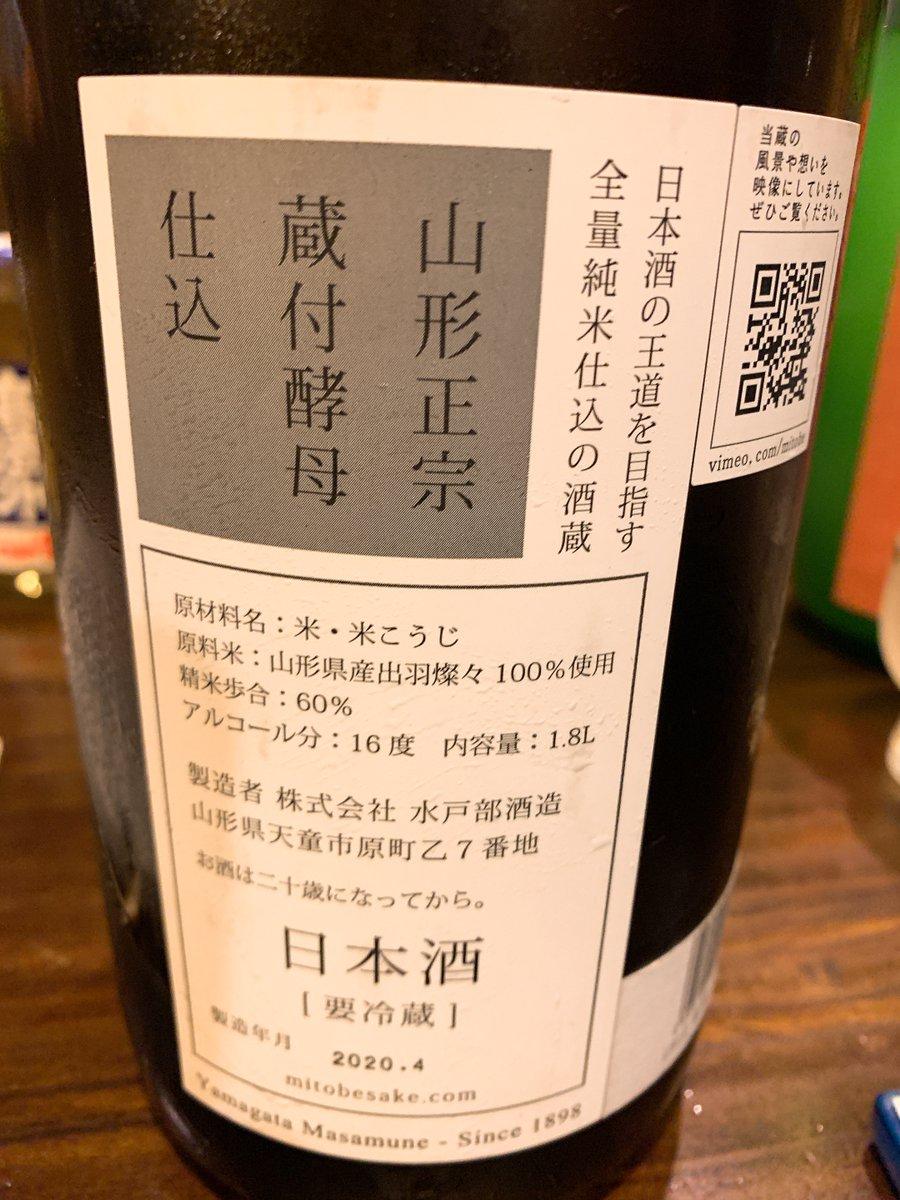 test ツイッターメディア - 【山形正宗 蔵付酵母仕込】 山形県のお酒です  甘くてサラサラしてます  日本酒感が少ないですが、 口の中に甘さは残ります  鼻には残らないので、 日本酒苦手さんでも 飲みにくくはないかなと 感じました  日本酒苦手さんの感想も 聞いてみたいですね🤔  #日本酒 https://t.co/5nSbmT2v6m