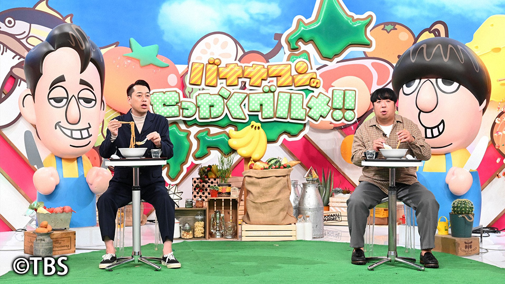 test ツイッターメディア - この後よる8時からは『バナナマンのせっかくグルメ!!』。 @sekkaku_tbs  今回、日村さんは浜松! 本場で人気絶大の「極薄皮パリパリ餃子」&行列! 一流職人が夫婦で作り上げる「黄金色ラーメン」に感動! そしてメンディーさんも興奮! 宮崎の新名物「辛麺」とは? #バナナマンのせっかくグルメ #tbs https://t.co/bFqyzHhcVw