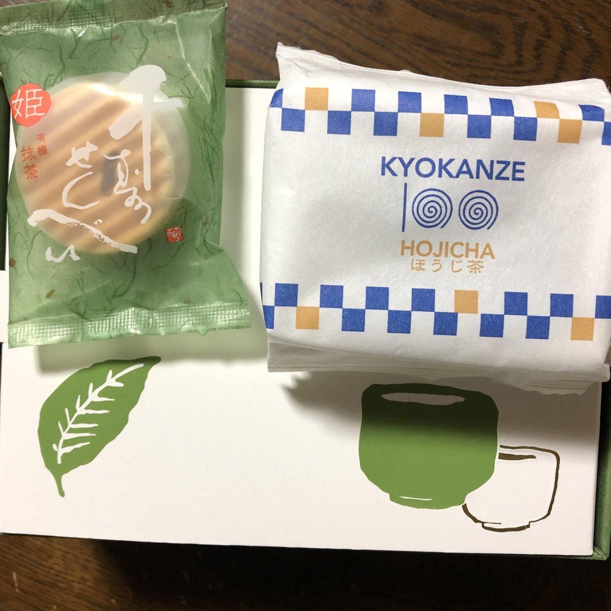 test ツイッターメディア - ワッフルクッキー?みたいなやつは、鼓月の千寿せんべいがいちばん好きなんですが、京都限定だっていう抹茶が売ってた 。゚+.(・∀・)゚+.゚ 超うまいー💗何枚でもたべられそう☺️ (京観世のほうじ茶味は、ほうじ茶感が弱めで…。オレンジの方がお気に入り。冬場の珈琲味に期待) https://t.co/RQbGoQSznz