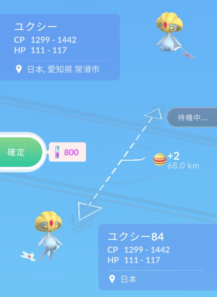 test ツイッターメディア - 昨日ポケモンGOでゲットしたキラポケモンその2 「キラユクシー」(初ゲット) お互いに1年前にゲットした「ユクシー」を交換したら 「キラユクシー」になりました! これで現時点で日本で実装されている伝説のポケモンは全てキラコンプしました! =アグノム・エムリットを除く #ポケモンGO https://t.co/DMsThiQsoI