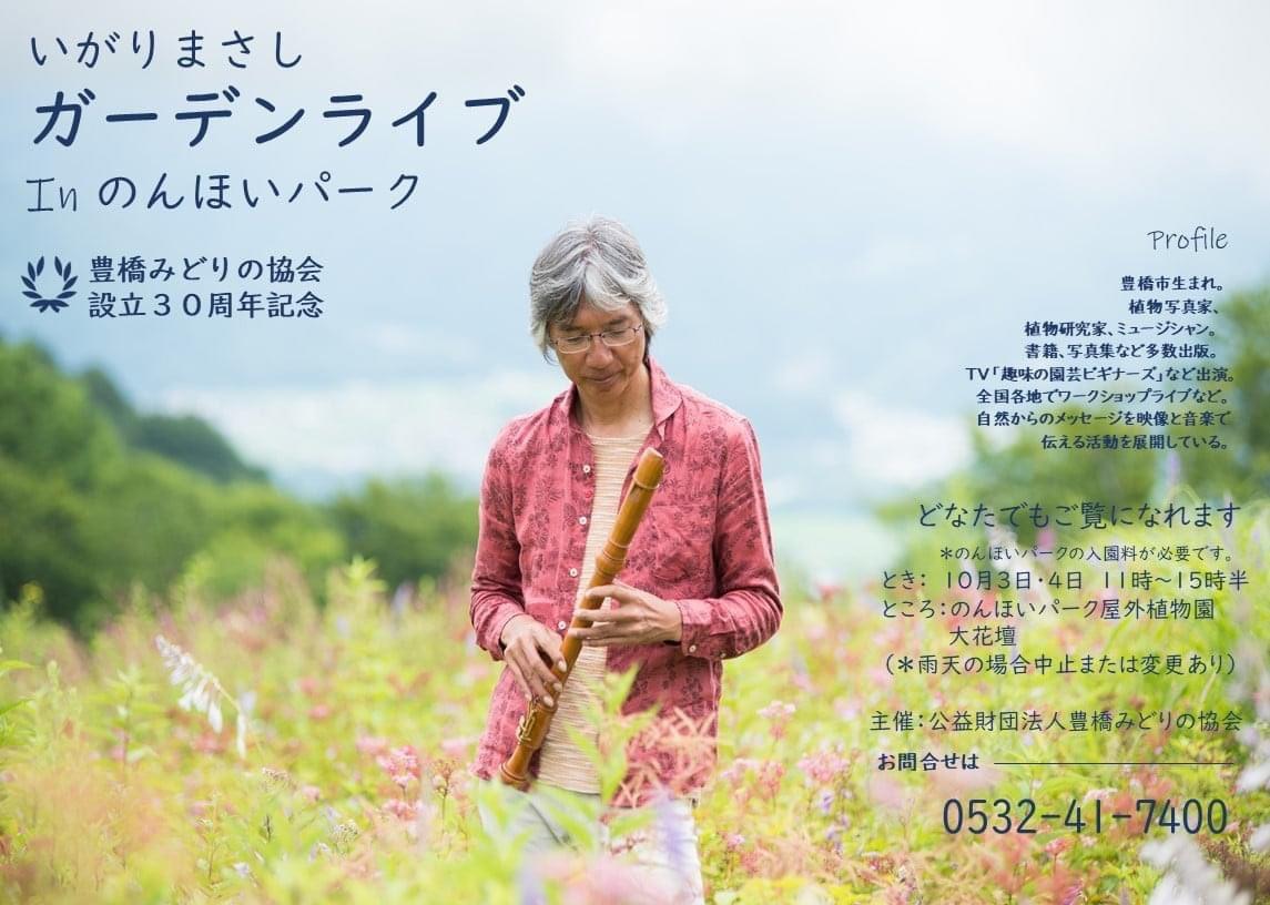 test ツイッターメディア - 葦毛湿原は 世界で東海地方にしか分布しない シラタマホシクサの季節  のんほいパークの近くです ガーデンライブでは シラタマホシクサを題材にした 「大地の星」も演奏します。  豊橋までは 東京からも新大阪からも 1時間半(ひかり)  いずれも密の心配のない オープンな環境  Go to travel最適地! https://t.co/cg4qaJozZh