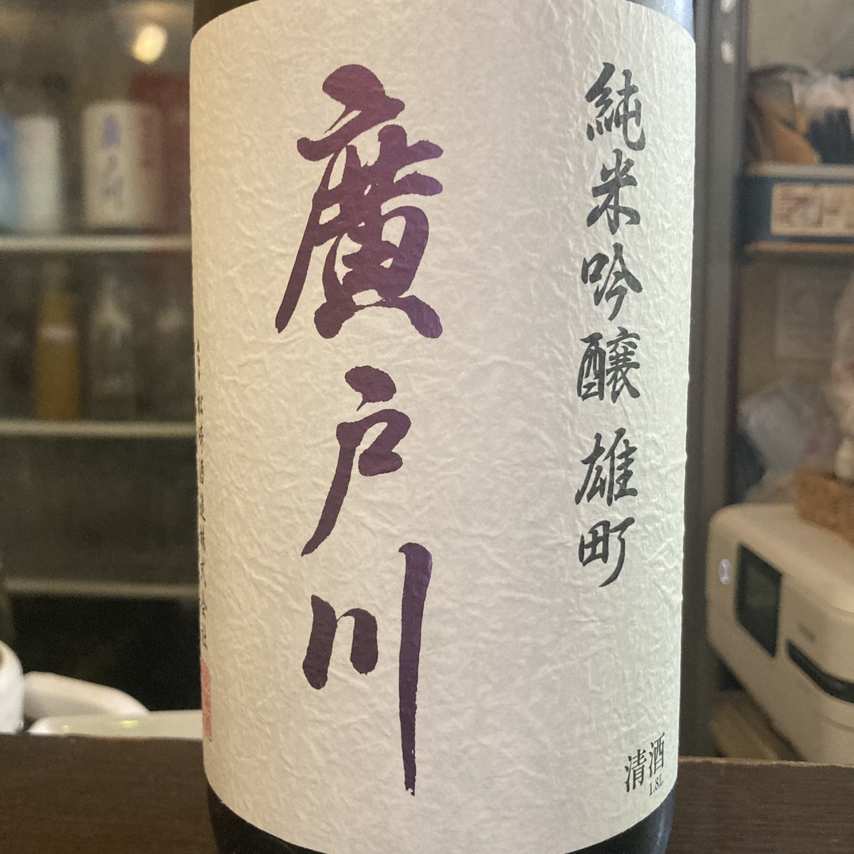 test ツイッターメディア - 福島県の松崎酒造さんより、廣戸川 純米吟醸 雄町!より瑞々しい味わいと香りを放つ雄町。これもまた凄く美味い。 #廣戸川 #松崎酒造 https://t.co/BcFy35VyXx