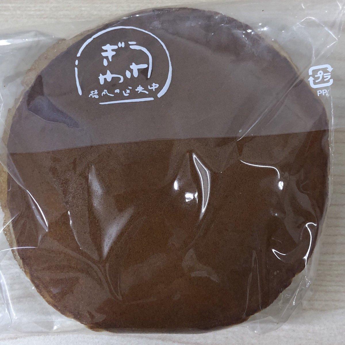 test ツイッターメディア - HOMEI  TOKYO  今日のおやつ 『うさぎや』のどら焼き😋  絶妙の粒あんとフワフワの生地✨  North🐎  #HOMEI #ウィークリージェル https://t.co/uPafQR6xne
