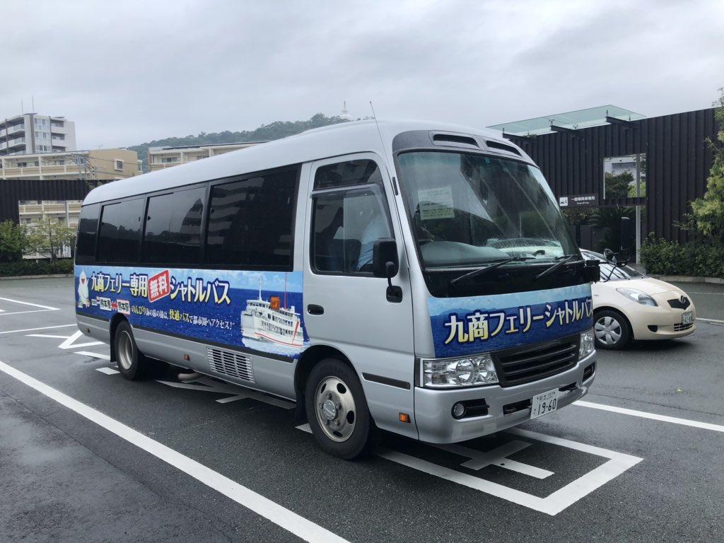 test ツイッターメディア - 熊本から長崎への移動は熊本港から島原港へ2つの船会社が運航してるフェリー⛴よく利用するんですが、九州商船は熊本駅と熊本港の間に無料送迎がありお得ですよ。  https://t.co/uhJcZ024dz #船旅 #島原半島へ #HafHで暮らす旅 #旅するように働き暮らす https://t.co/cn0ZZyHGlw