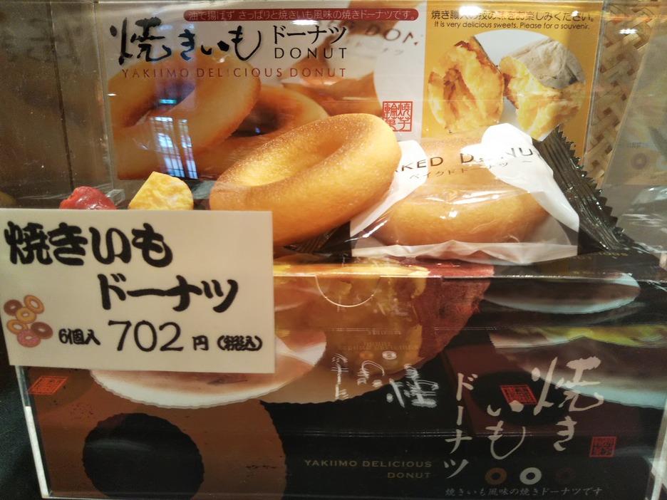 test ツイッターメディア - こんにちは😊 今回は秋の新商品のお知らせです✨  ○焼きいも味の 『焼きいもドーナツ』  ○イタリア産マロングラッセと濃くのあるマロンクリームをサンドした贅沢なダクワーズ 『大麦ダクワーズマロン』  ○栗を1粒いれて仕上げた上品な甘さの羊羹『栗さらさ』  秋の行楽のお土産にいかがでしょうか😄 https://t.co/CxlOplppnK