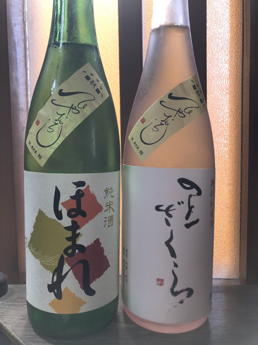 test ツイッターメディア - 昼休みにイオンでひやおろし買ってきた櫻田酒造さんの「のとざくら」と御祖酒造さんの「ほまれ」。しばらく置いておこうかな。 #石川ひやおろし https://t.co/fDvxpBLLzD
