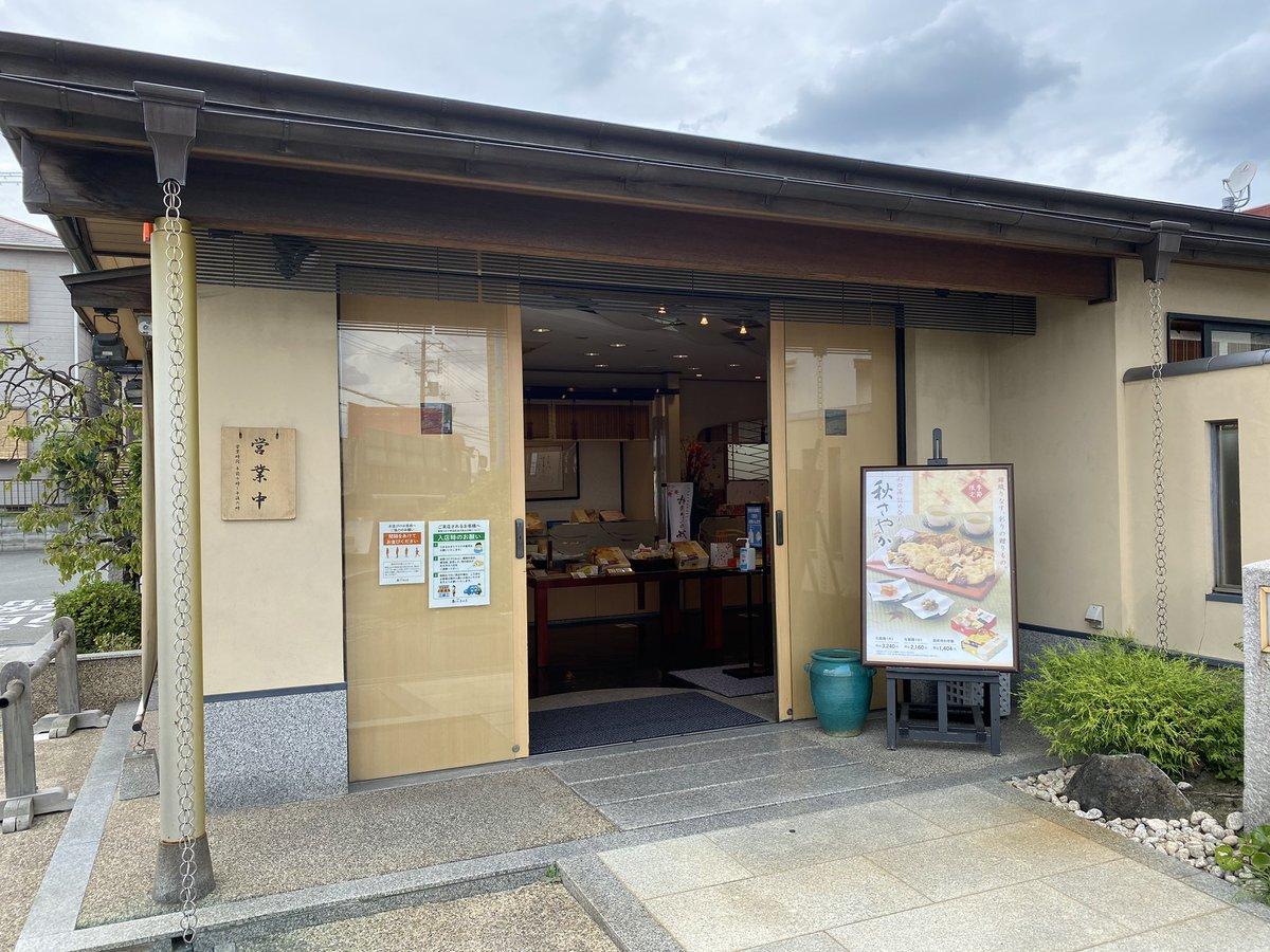 test ツイッターメディア - 会社の一般用に土産買ってきた。 定番の小倉山荘。美味しいんだよね。  家の近くにあるので手土産必要な時に重宝してます。 自分用にも買いたいけど、大阪来て食べ過ぎてるので…。 https://t.co/t6c82D1GUi