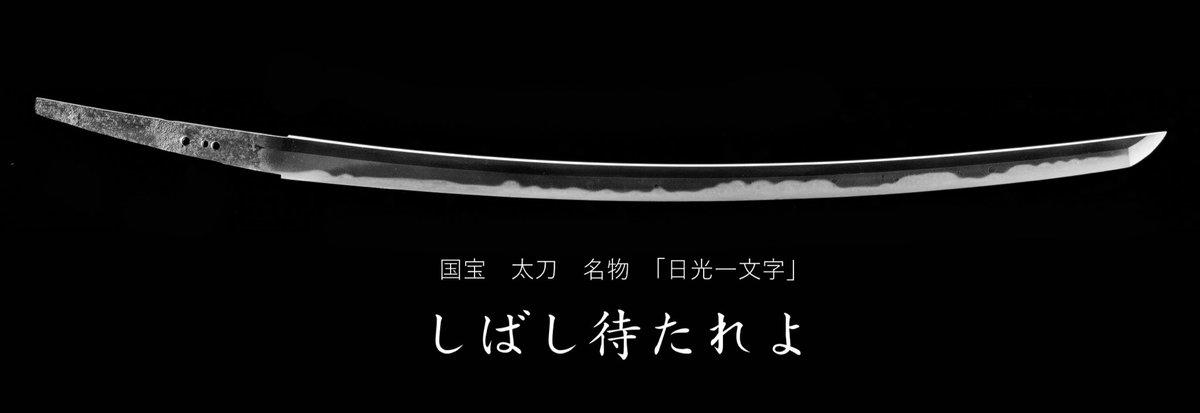 test ツイッターメディア - 福岡市博物館開館30周年記念「大福岡城展」は、「ふくおかの名宝-城と人とまちー」に変更になりました。会期も10月10日~11月29日に変更になります。 国宝の名刀、「圧切長谷部」と「日光一文字」はふくおかの名宝でもご覧いただけます!詳細は近日ホームページにて公開します。 #しばし待たれよ https://t.co/60rwvaS9Jc