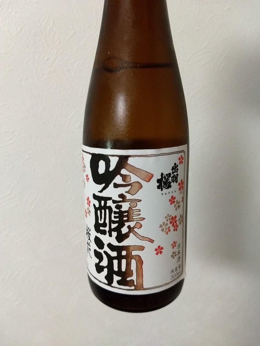 test ツイッターメディア - 今晩は出羽桜吟醸酒で晩酌✨ これでオンライン試飲会のセットを全て飲み終わる。今日、アマビエ大吟醸買ったから暫く日本酒には困らないな😄 https://t.co/SevoSsM35S