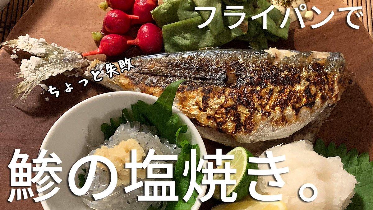 test ツイッターメディア - ふっくら鯵の塩焼きと生シラスと日本酒。【写楽・日本酒】 https://t.co/IsW1tVWlnB @YouTubeより https://t.co/BtiXiOPv1V
