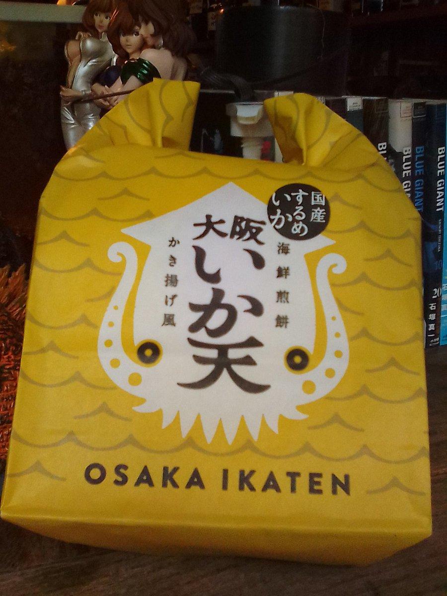 test ツイッターメディア - 先日大阪土産でいただいた いか天煎餅。 で、製造元は愛知県の海老煎餅ゆかり で有名な坂角総本舗! 愛知名物や無いんか(笑) https://t.co/iwVZzTzlQ2