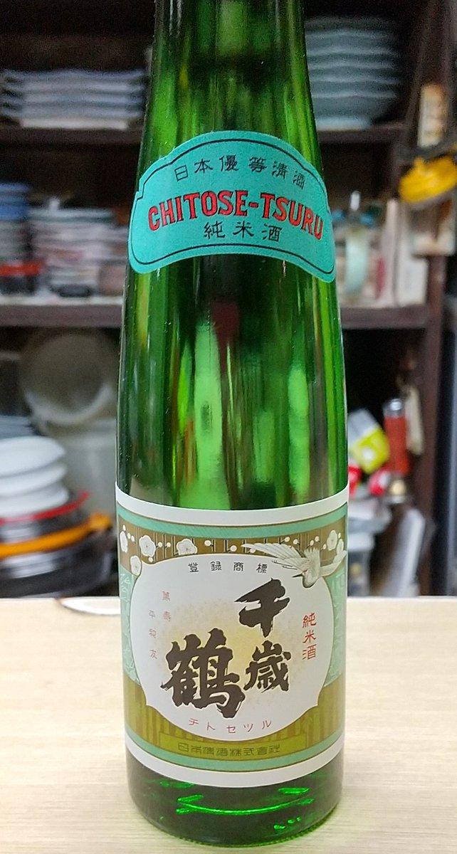 test ツイッターメディア - 【日本酒】  当店では現在、 一合瓶  25銘柄 四合瓶  7銘柄 一升瓶  2銘柄 取り揃えています。  全て未開封でのご提供なので、 封切りの新鮮な日本酒を味わうことができます。  特に、一合瓶の「千歳鶴」は札幌の地酒ですが、すっきりして美味しいと好評です。 地元のお酒、試してみませんか? https://t.co/naClYlSXHh