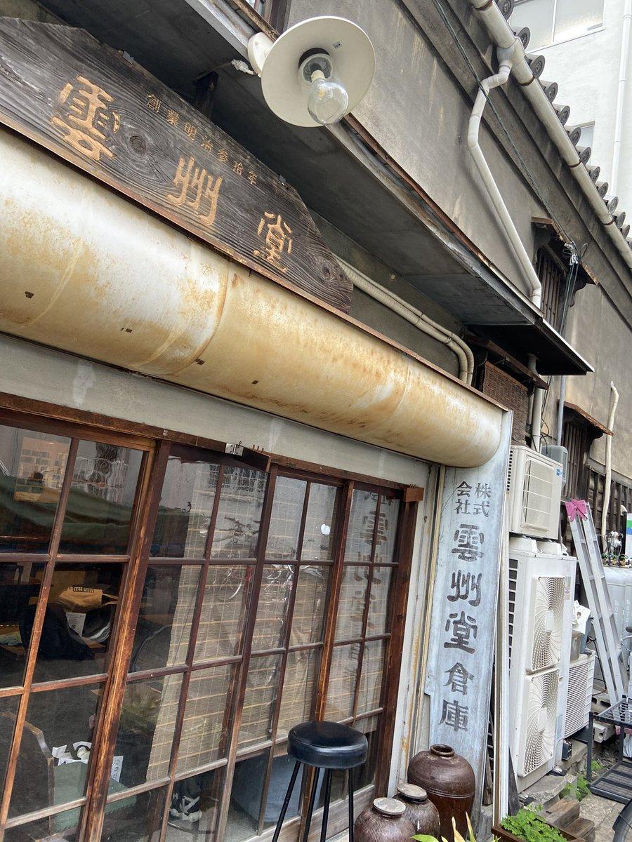 test ツイッターメディア - 初めて!雲州堂さん! ステージ高い!やっぱり緊張するなぁ😌  凄く落ち着く居心地の良い場所でした。  共演者の方々とあまり喋れなかった😟 受けはそろそろやめような。自分。  また歌いに行きたいな。  日本酒も! 福島県の黒龍を飲みました。🍶  ありがとうございました! https://t.co/0NMyiEN8Vj