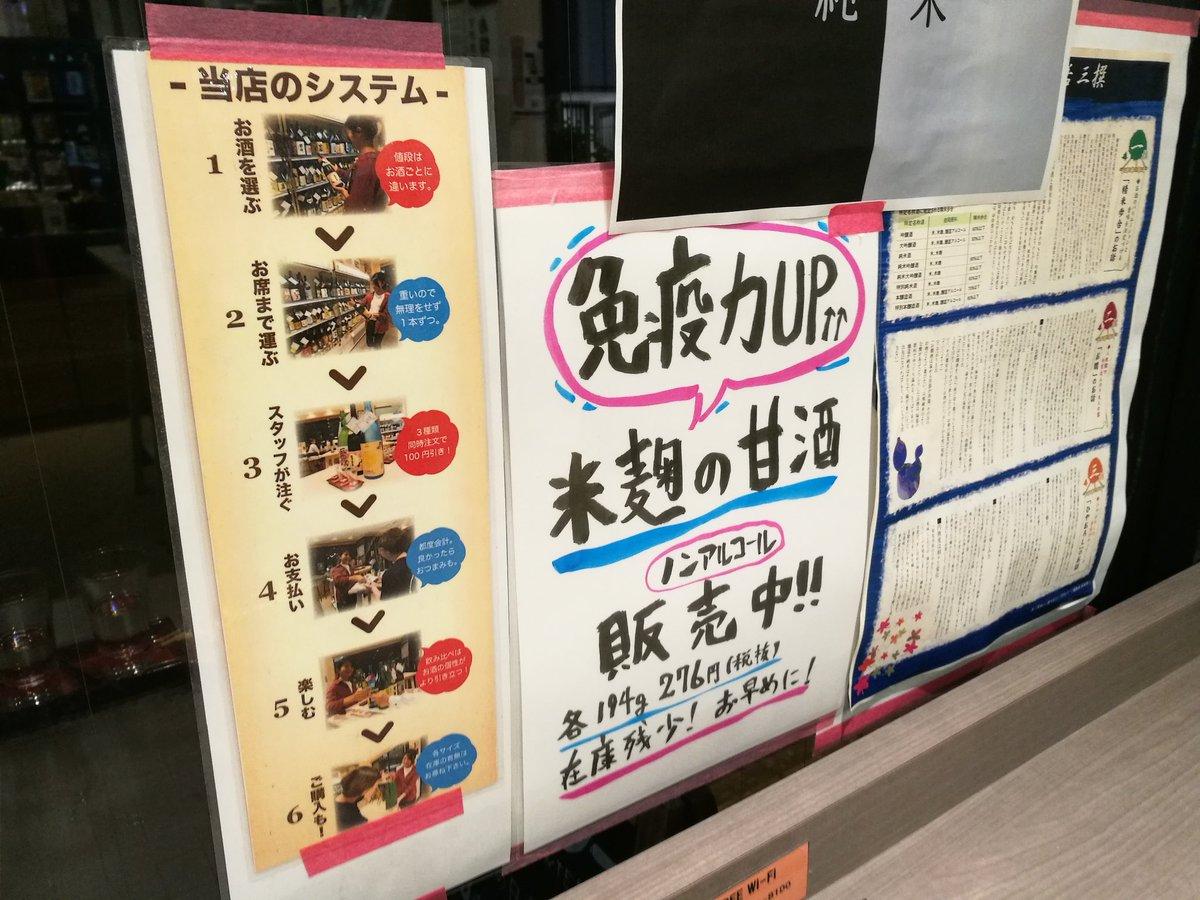 test ツイッターメディア - 浜松町/大門駅近くにある「名酒センター 浜松町本店」に来ています。酒は新潟のもので、塩川酒造、柏露酒造、越後酒造場です。あまり首都圏にまわってこない酒色々。塩川酒造はCOWBOYで有名ですが、似た様な味わいを感じます。うにくらげ、と合わせてます。 #名酒センター浜松町本店 https://t.co/ixyJfoLPrn