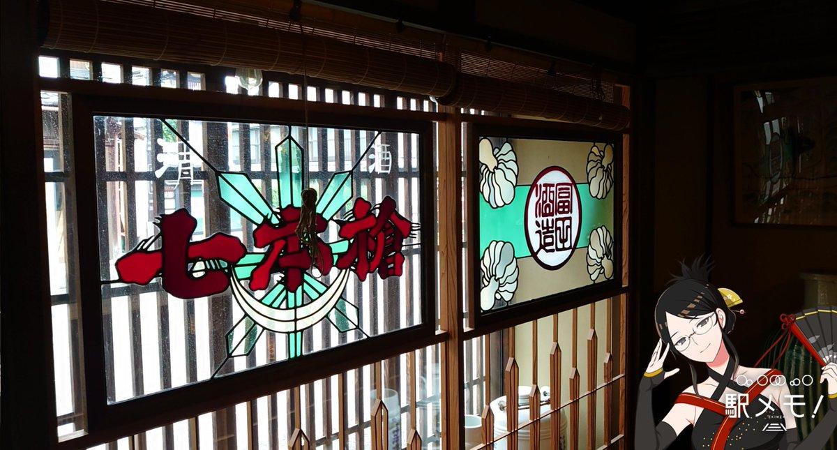 test ツイッターメディア - 七本鎗の蔵元の冨田酒造さんは、木ノ本地蔵院前を通る北国街道にあって、小売りもしてくれる。滋賀酒近江の酒蔵巡りによるとやはり米の旨味を重視して作っているらしい。魯山人が逗留したときに作ったロゴも見てきた。 https://t.co/XpqEPiUCDf