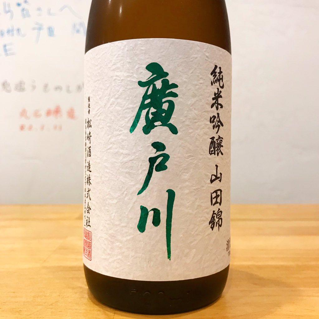 test ツイッターメディア - 福島県岩瀬郡天栄村の松崎酒造店から廣戸川 純米吟醸 山田錦が入荷致しました。  ほんのりと果実を思わせるような吟醸香が上品に香り、瑞々しく、綺麗な甘みと程よい旨味を感じます。キレが良くさっぱりとした後口が特徴です。  この機会にぜひ一度お試し下さいませ!! https://t.co/v29BA1A3Q3