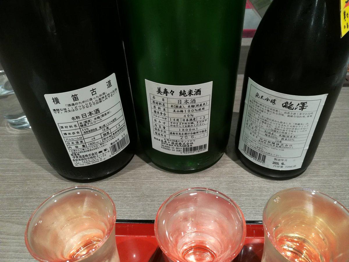 test ツイッターメディア - 浜松町/大門駅近くにある「名酒センター 浜松町本店」に来ています。酒は長野の酒で、伊東酒造、美寿々酒造、信州銘醸です。おつまみ盛り合わせ。と合わせました。味強い系なので、少し食べて呑むと良いかと。撤収します。 #名酒センター浜松町本店 https://t.co/8zeatPxJAX