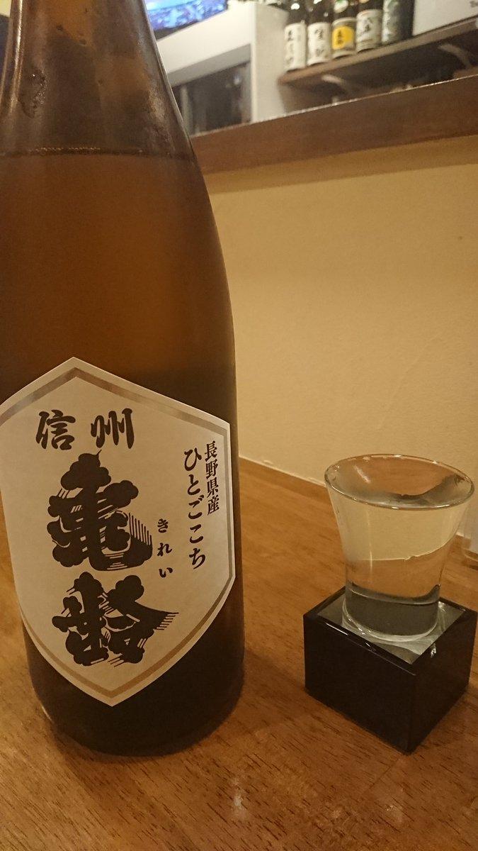 test ツイッターメディア - いゃ~、こりゃぁ旨い。 長野県「信州  亀齢」(しんしゅうきれい)  広島県の西条町にも「亀齢」って銘柄ありますが別物です。  ややガス感がありふっくらした旨味が特徴的でした。 https://t.co/wPfpU4OeB6
