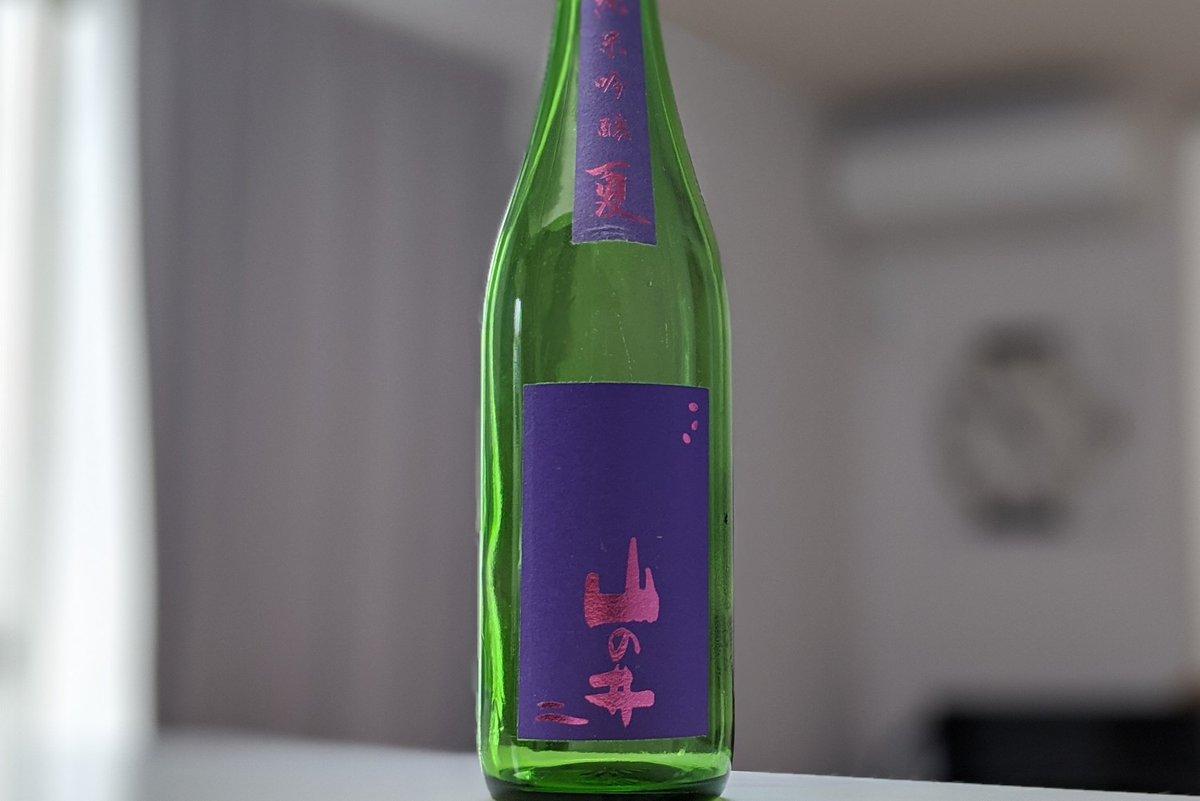 test ツイッターメディア - 最近のお酒、天の戸 純米大吟醸45 これはちと甘め。そして安定の山の井 夏酒は純米吟醸うまい https://t.co/itsSQ20yF7