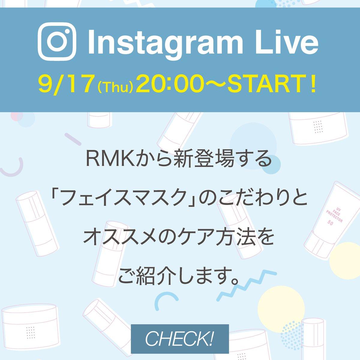 RMKの9月17日のツイッター画像
