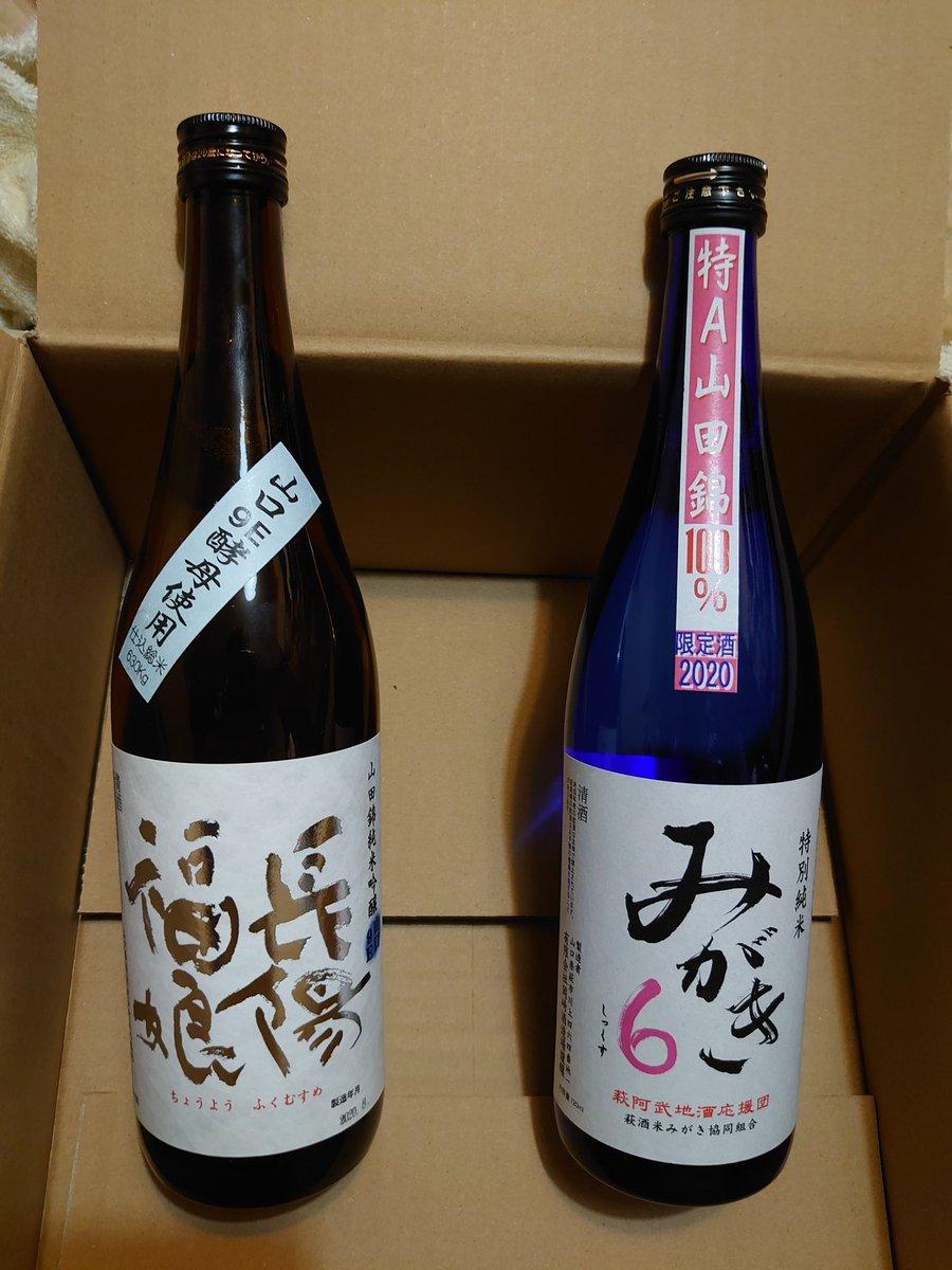 test ツイッターメディア - 今月の萩のお酒は、みがき6(しっくす) 特別純米と、長陽福娘 山田錦 純米吟醸 山口9E。みがき6は今年で2年目となる萩酒米みがき協同組合のブランドで、初年度の昨年は長陽福娘の岩崎酒造さんが醸造した純米吟醸、今年は長門峡の岡崎酒造場さんが担当されたとのこと。 https://t.co/fRTg8DnLc8 https://t.co/qbIogE7a5N