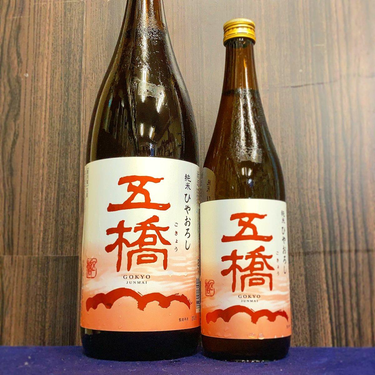 test ツイッターメディア - ◾︎五橋 純米ひやおろし◾︎  吟醸香ほのかに、軽快でお米の旨みたっぷりの純米酒☺︎ 地元山口県産の《日本晴》をメインに使用し、軟水仕込みで丁寧に醸されました。 上品な吟醸香がほのかに香り、口当たり優しく軽快、たっぷりの米の旨味をきれいな酸が引き締める、なめらかな味わいが魅力です☺️✨ https://t.co/LdPtuEshSY