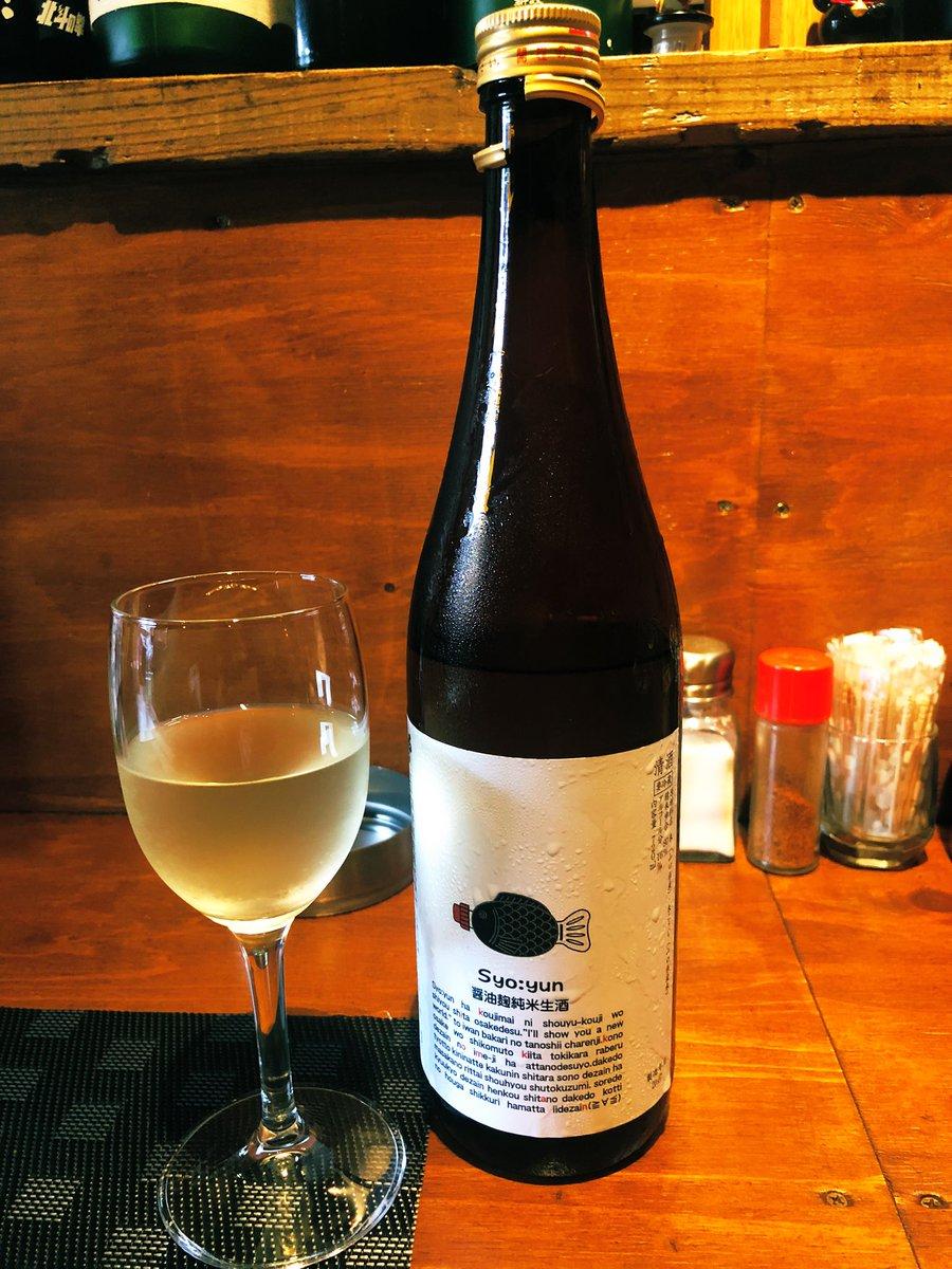 test ツイッターメディア - 昨夜は、オープン前からお客様がマスターに飲んで下さいといただいた五橋 Syo:yun 醤油麹純米生酒を一緒に飲ませていただきました( ^ω^ )  ラベルがとても可愛く、醤油麹で作られた日本酒初めて飲みましたが濃厚な旨味と甘さが癖になる1本でした!  #五橋 #syoyun  #いただきました #日本酒 https://t.co/F3gl4Gn0Si