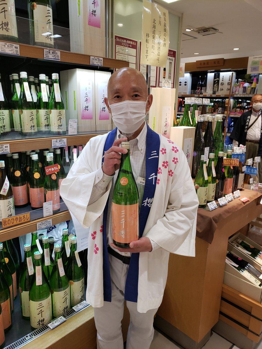 test ツイッターメディア - 赤羽☆日本酒BARしじゅうごえん  9月17日(木) OPEN! 今秋より北海道に移転される三千櫻さんの、岐阜での最後の造りのお酒も入荷!  ※席数を8席に減らしている為、入店は2名迄とします。 ※入店時、必ず消毒をお願いします。  ご理解の上での御来店を宜しくお願い致します。 今宵も日本酒で乾杯を♪ https://t.co/SmisATuEEa