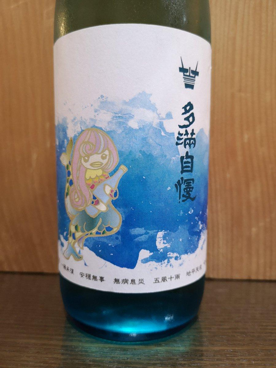 test ツイッターメディア - 多満自慢 アマビエ様ラベル 純米酒 ラベルのアマビエが可愛いかったんでジャケ買いです 香り控え目でドライな食事に合わせやすいタイプ #nori酒 #多満自慢 #アマビエ #純米酒 #東京都 #日本酒 https://t.co/92lAuoJIIX