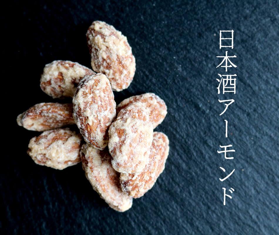 test ツイッターメディア - 先週の男子ごはんでおつまみ紹介コーナーで取り上げられていた、酒粕と砂糖を煮詰めた蜜をアーモンドに絡めた「日本酒アーモンド」。すごいべた褒めしていて調べてみたら地元茅ヶ崎の熊澤酒造さんの商品ではないか!これは間違いないです。  →https://t.co/SZb2wYeFMs https://t.co/y7W4UkhNth