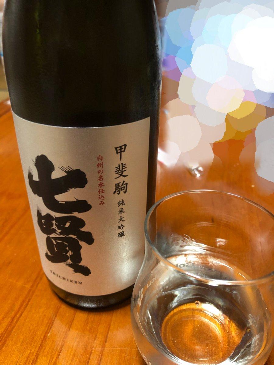test ツイッターメディア - 今日は甲斐駒を開けました。これは美味しい。甘旨だね😋 ちょっと信州亀齢に近いものを感じた! #日本酒 #七賢 #甲斐駒 https://t.co/8115jTc2Cd