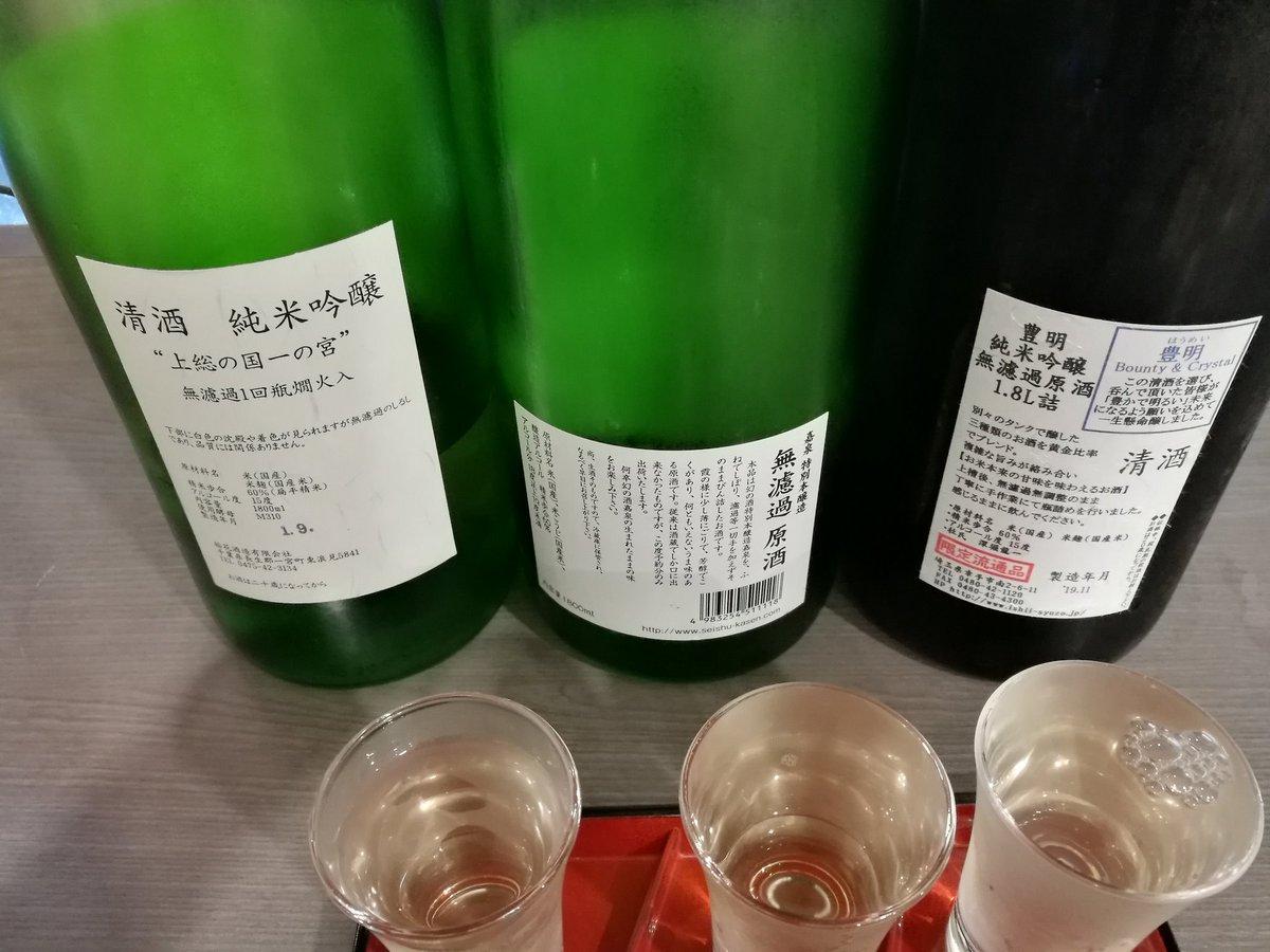 test ツイッターメディア - しごおわ。今日も何となく、浜松町/大門駅近くにある「名酒センター 浜松町本店」に来ました。昨日とうってかわって混んでるな。酒は、千葉・稲花酒造、東京・田村酒造場、埼玉・石井酒造→岐阜・蒲酒造場、三重・伊藤酒造、長野・信州銘醸、になります。かたじけねえ。 #名酒センター浜松町本店 https://t.co/IwWLCBGaei