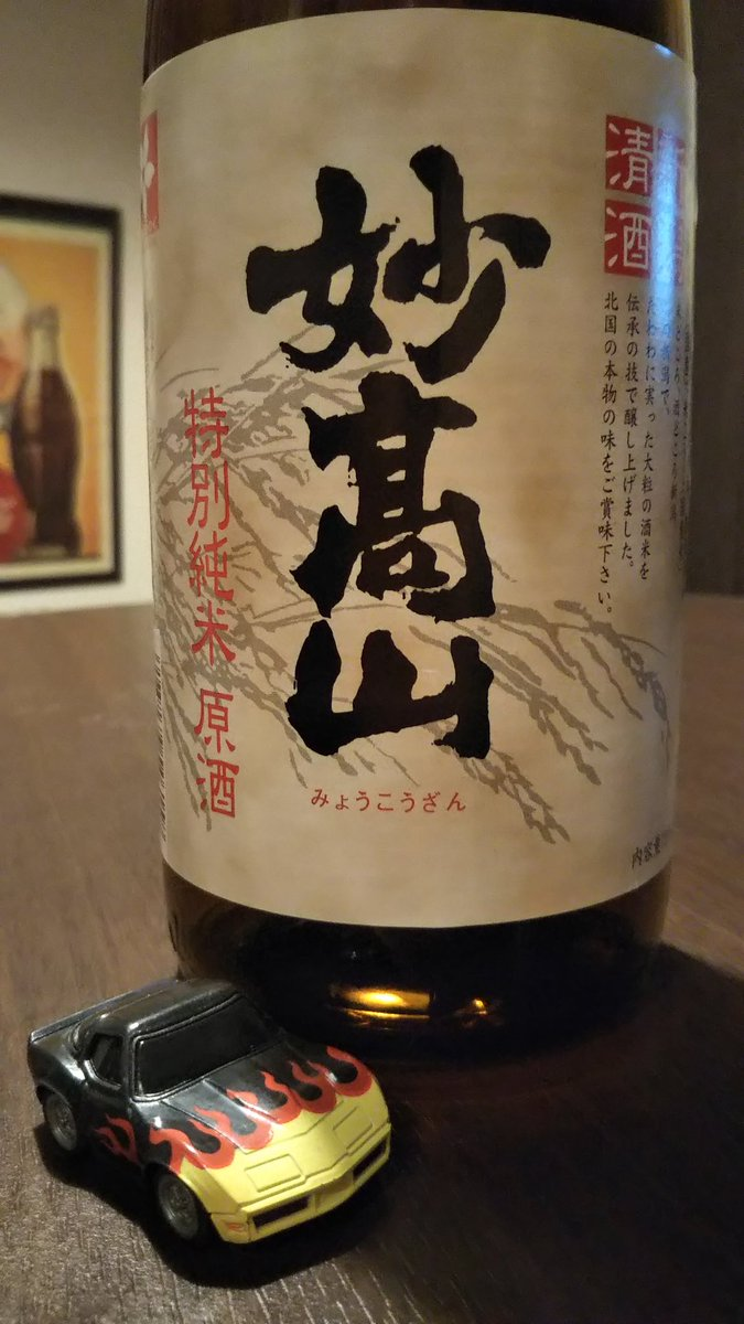 test ツイッターメディア - 新潟県上越市の妙高酒造さんの特別純米 原酒 妙高山を頂きました。お米の旨味たっぷりで原酒らしい辛口と濃厚さと、どこか柔らかさもある美味しいお酒でした。😋👍 #日本酒 #妙高山 #妙高酒造 #チョロQ #1982コルベット https://t.co/SFSTatLyP3