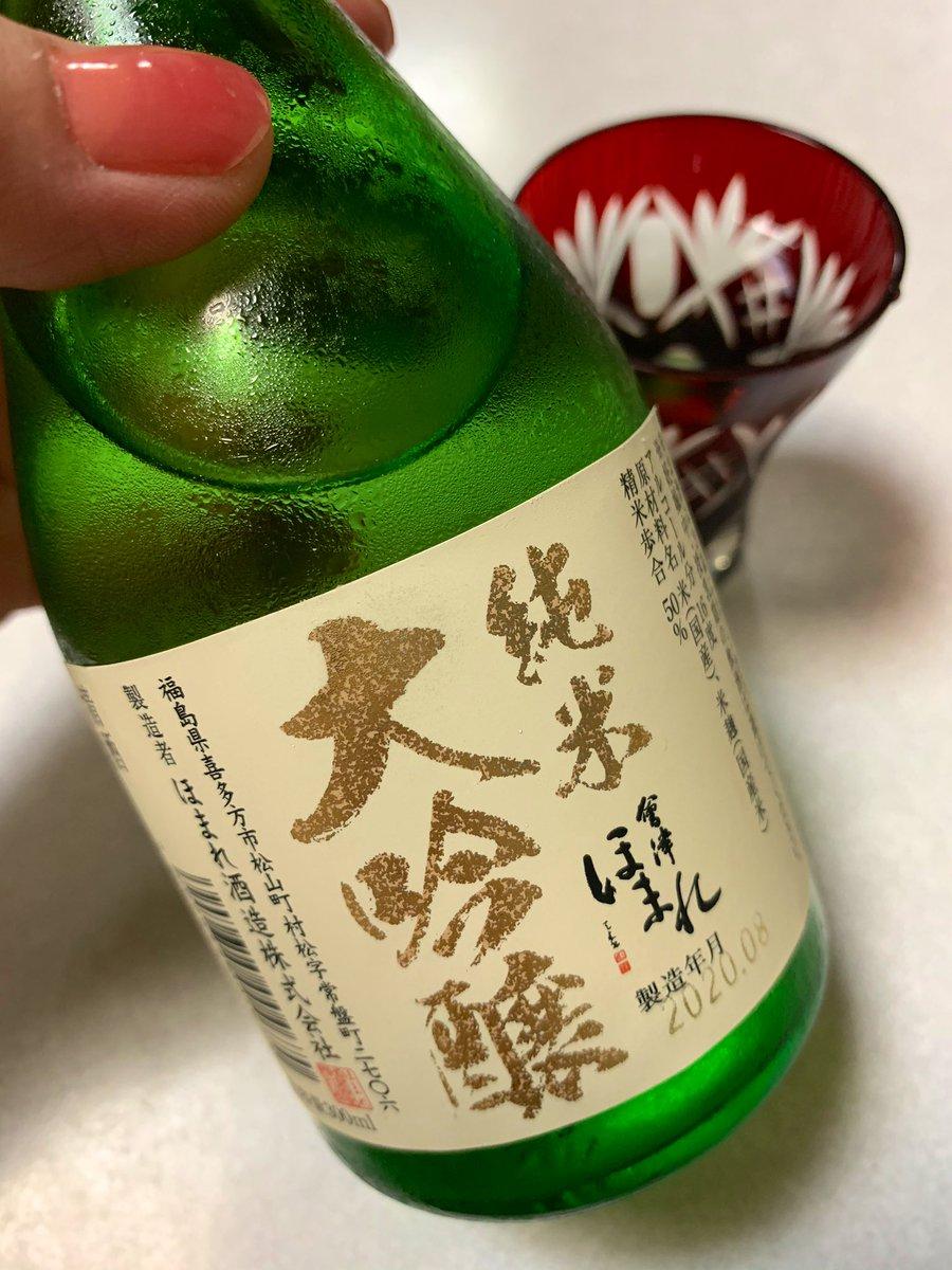 test ツイッターメディア - 福島のほまれ酒造さんの会津ほまれ純米大吟醸。職場の方が旨くてコスパ最強ですよってオススメしてたので呑んでみる。口当たりまろやか〜 呑みつつあの人はこういう味が好みなのねって思ってみる https://t.co/x2PQUrxtVS