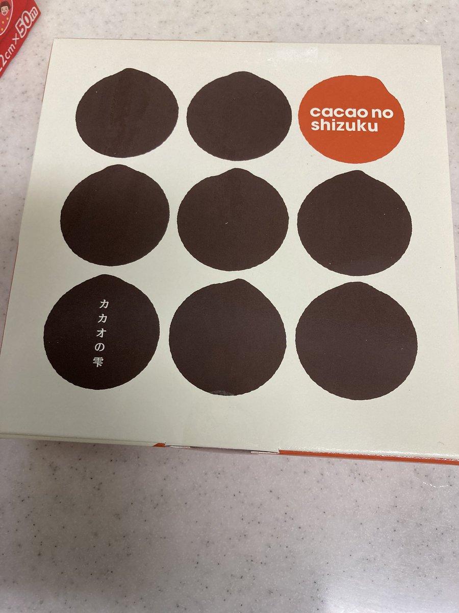 test ツイッターメディア - 母が「あんたの好きなの買っといたよ。あそこの。あの生チョコ。」 あぁロイズ、どっかで売ってたんだて思って冷蔵庫開けたら、 あー!!これ!!好きなやつー!!! うなぎパイの春華堂が作ってるカカオの雫て生チョコ好きなんですー。 https://t.co/mXMiGbUs34
