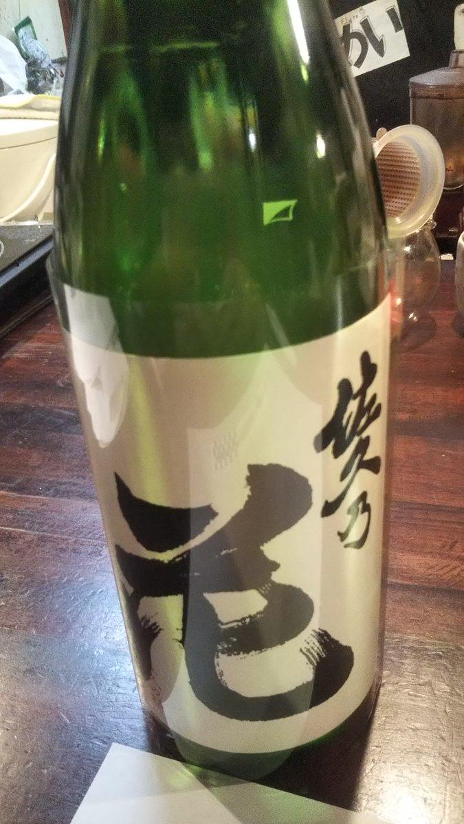 test ツイッターメディア - 今日は朝から職場に直行!調べ物があるから。 昼には戻る予定。 実は昨夜、『しょうわ』に行って日本酒をボトルキープした。マツコ・デラックスがテレぼ番組で絶賛してた『佐久の花』。 美味しいお酒。なかなか夜に行けないのですが、ボトルがあれば、安心して顔を出せる。 https://t.co/lrSOiZMbeF