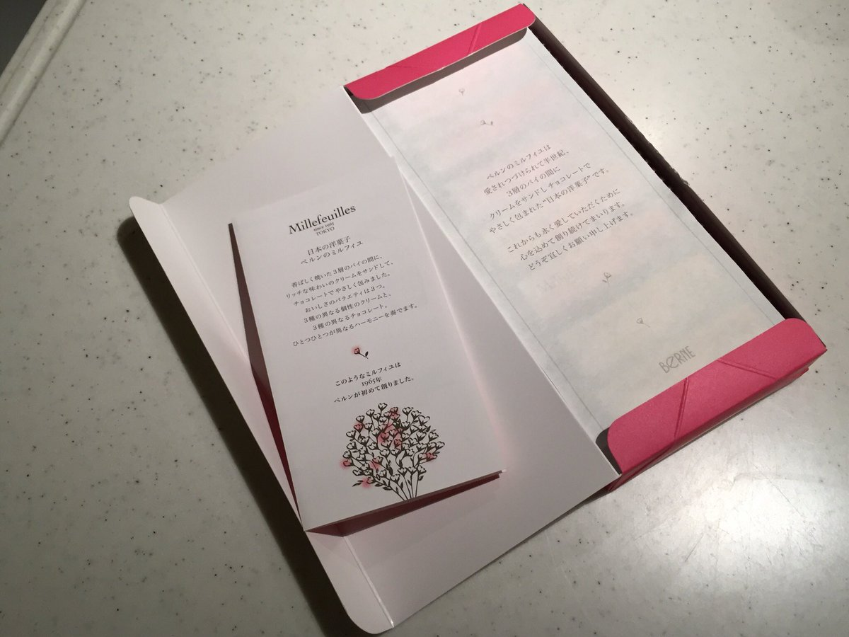 test ツイッターメディア - 1965年に誕生した日本生まれのベルンのミルフィユ‼️ ベルン 大丸東京店 (東京都千代田区丸の内・大丸東京店1F) 詳細はこちら↓↓↓↓↓ https://t.co/BdYggnKeVk https://t.co/RJNXVr0vtH