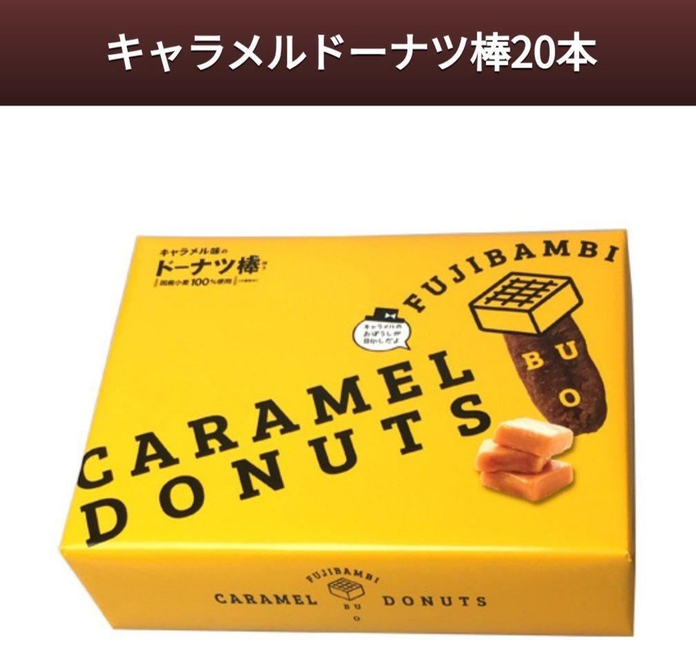 test ツイッターメディア - 黒糖ドーナツ棒から新商品のキャラメルドーナツ棒が・・・  美味かった(`・ω・´)お土産にオススメ https://t.co/OJ6igXswN6