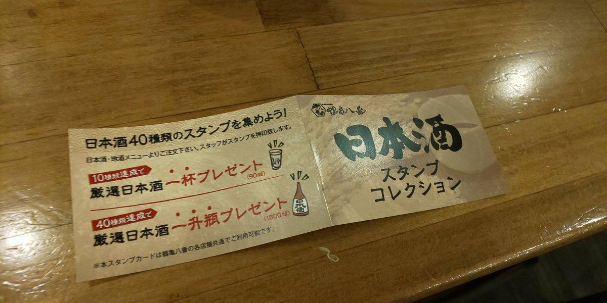 test ツイッターメディア - 日本酒会にて  昨日は鶴亀八番さんで黒龍を飲んでいました。(´・ω・`)  高田馬場の線路脇のところなんですけど、店員さんがみんな超アイドルクラスで、 超アイドルクラスとじゃんけんが出来るなんて僕は幸せ者だなあ。(´・ω・`)とかね。  日本酒の種類があって、スタンプカードもありました。(´・ω・`) https://t.co/vkAdbMOcM9