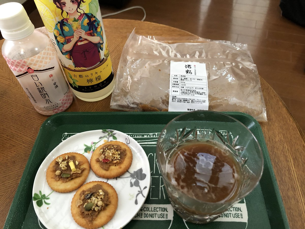 test ツイッターメディア - リッツに佐々木酒造さんの熟成酒粕とフルグラを乗せて♡ コーヒーに古都の檸檬リキュール🍋と白い銀名水のカクテル🍸 ブランチにピッタリでしたー💕 https://t.co/AW7TpFclI3