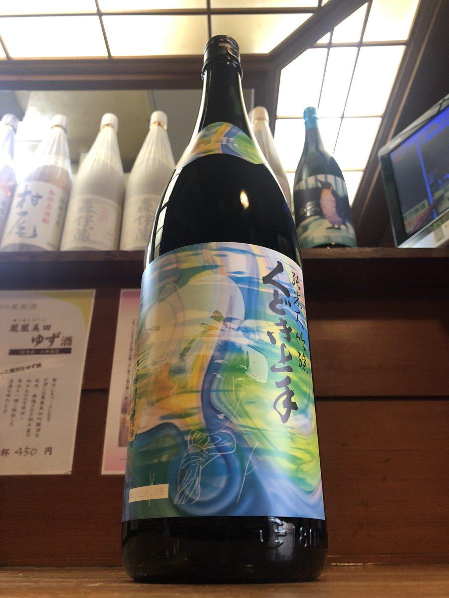 test ツイッターメディア - 日本酒入荷しました。 くどき上手 純米大吟醸 Jr. 酒未来 よろしくどうぞ〜 https://t.co/a3UlruL00w